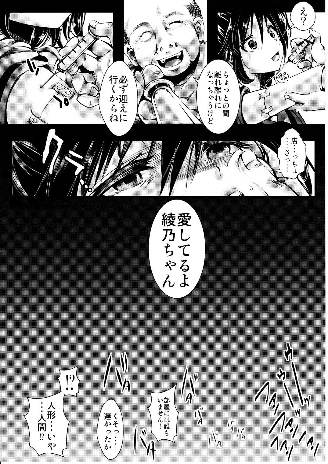 捕虜 エロ 漫画