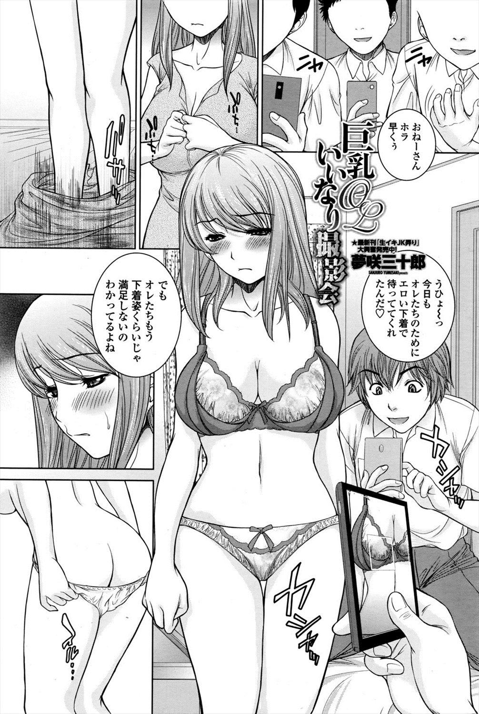 manga-erotika