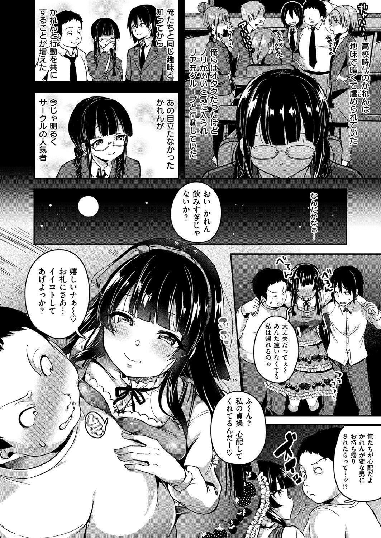 【エロ漫画】大学デビューして調子こいてるオタサーの姫をチ○ポで再教育www