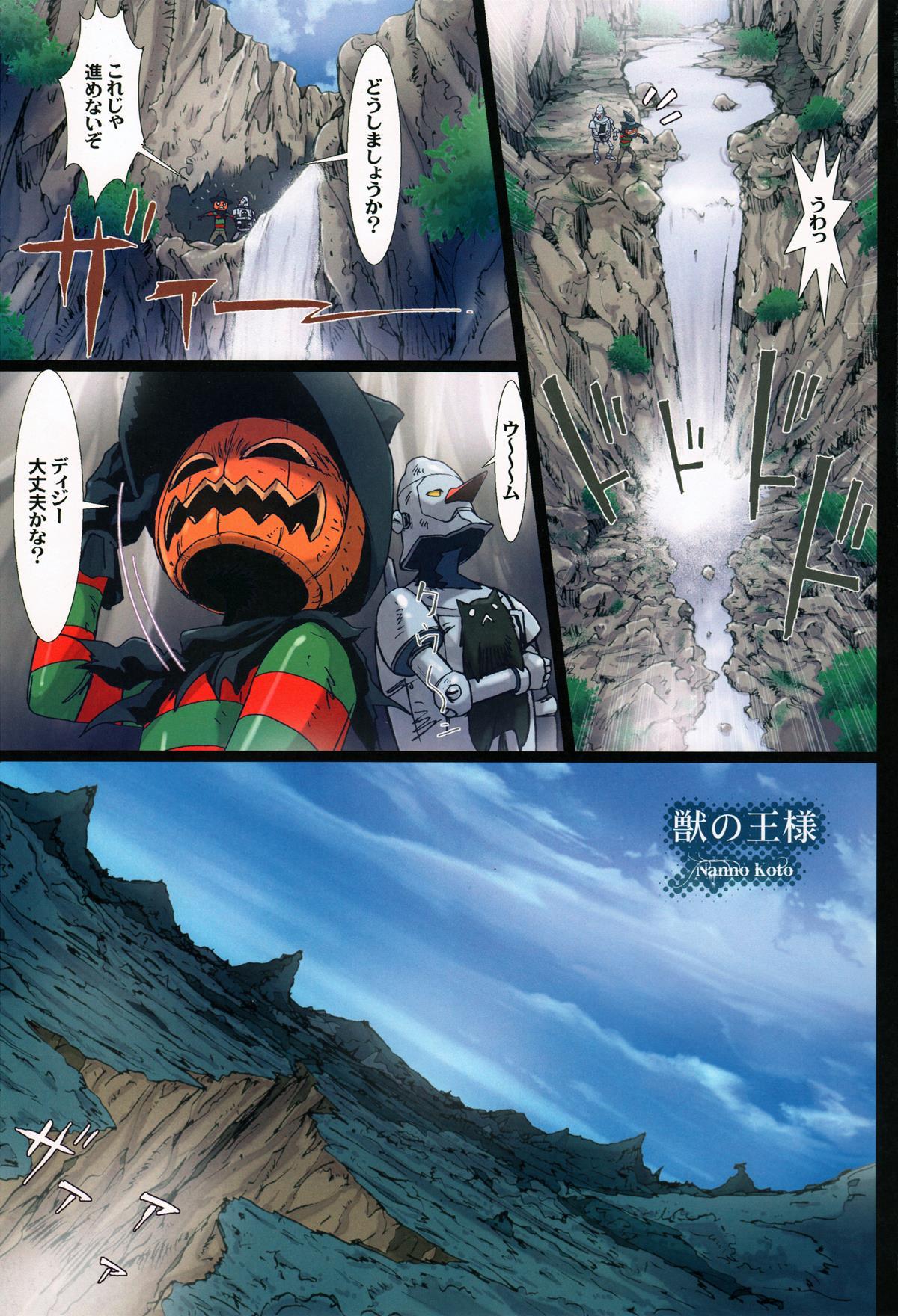 王様 漫画 エロ