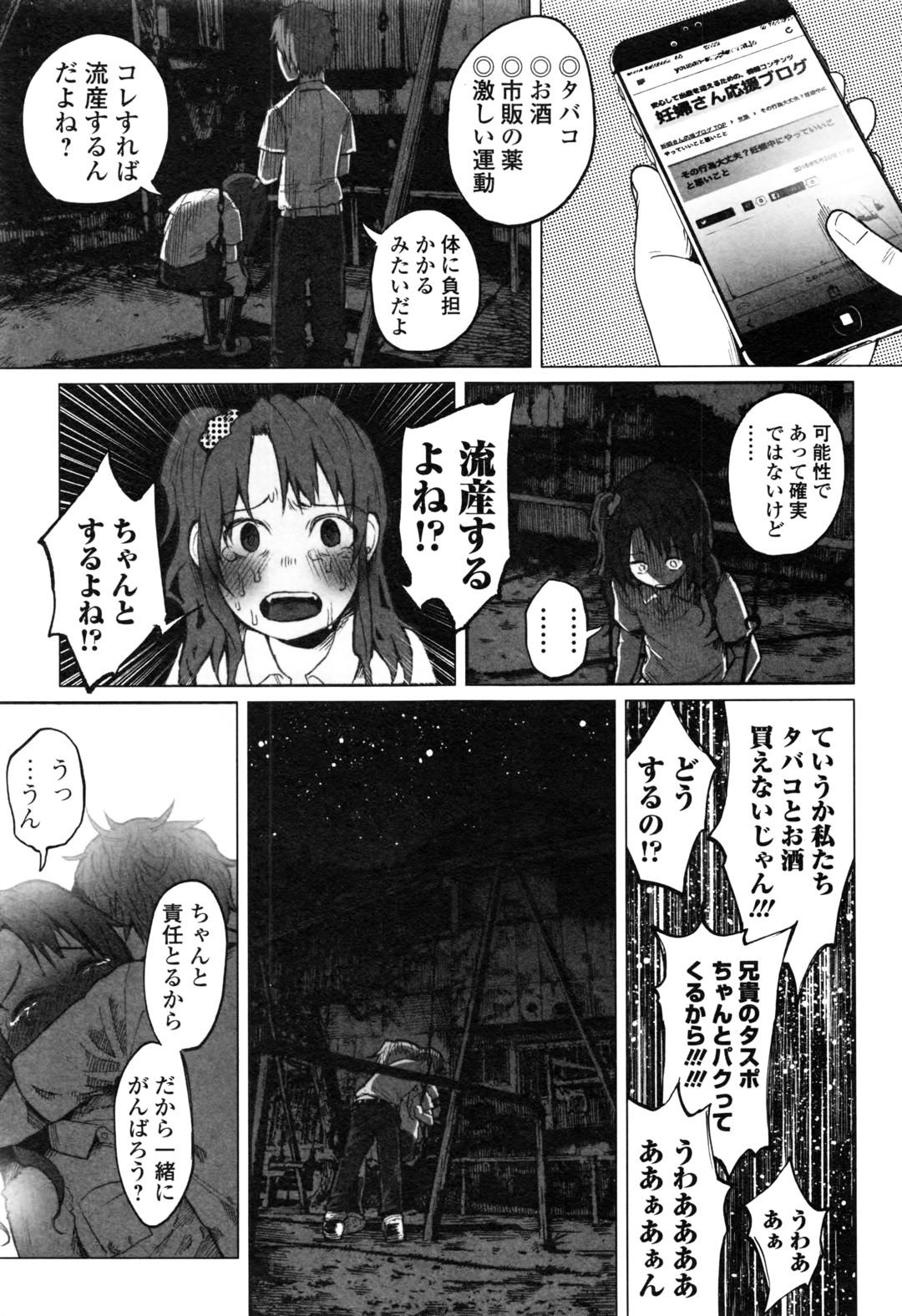 【エロ漫画】妊娠したJCを流産させようと腹をボッコボコに蹴り飛ばし絞首レイプwww