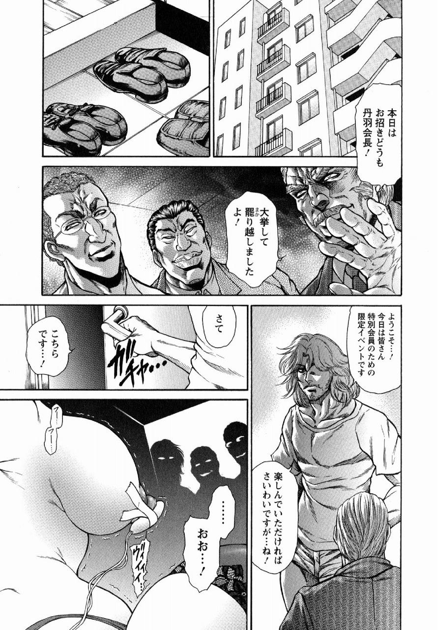 調教 エロ 漫画 アナル