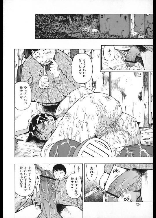 【エロ漫画】神様なんていなかったwwwキチ変態ストーカーに半殺しレイプされる少女www