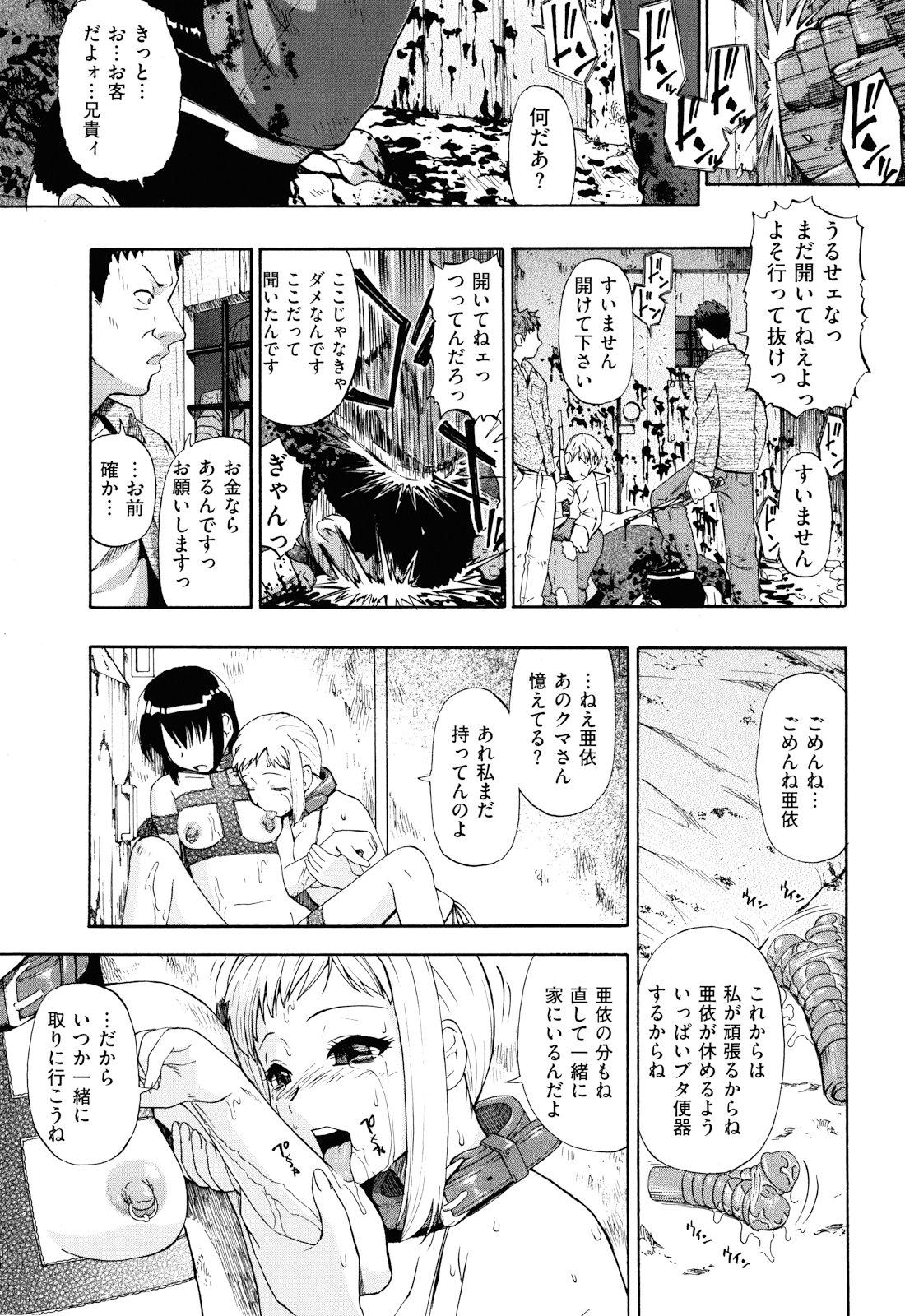 【エロ漫画】廃人と化した友人の前で男達に凌辱される肉便器www