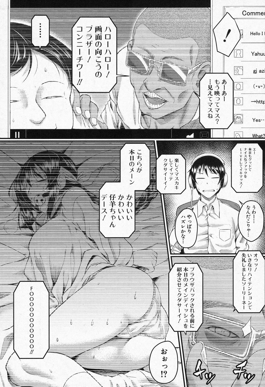 【エロ漫画】エロ動画生配信サイトで凌辱レイプされている処女が隣の部屋で寝ているはずだった実妹だった件www