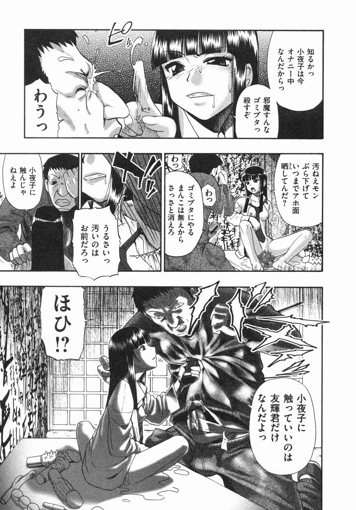 【エロ漫画】マジキチ変態野郎に逆恨みされた黒髪美少女が脱糞するまでレイプされ続けるwww