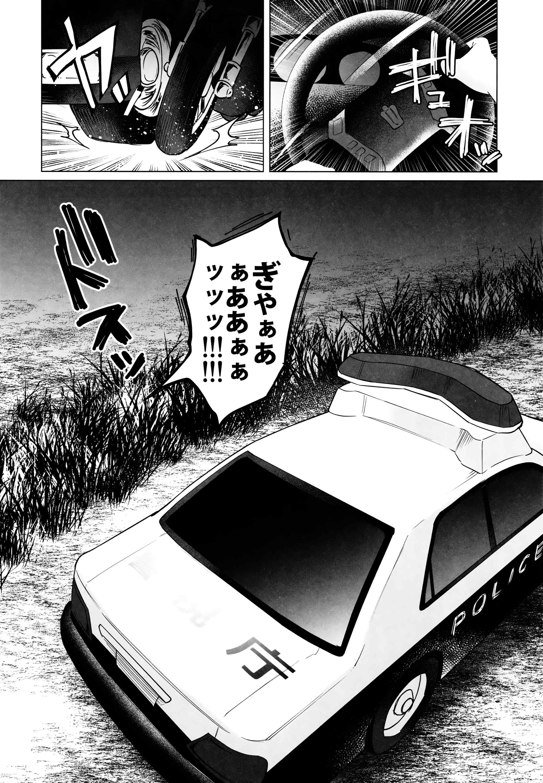 漫画 監禁 エロ