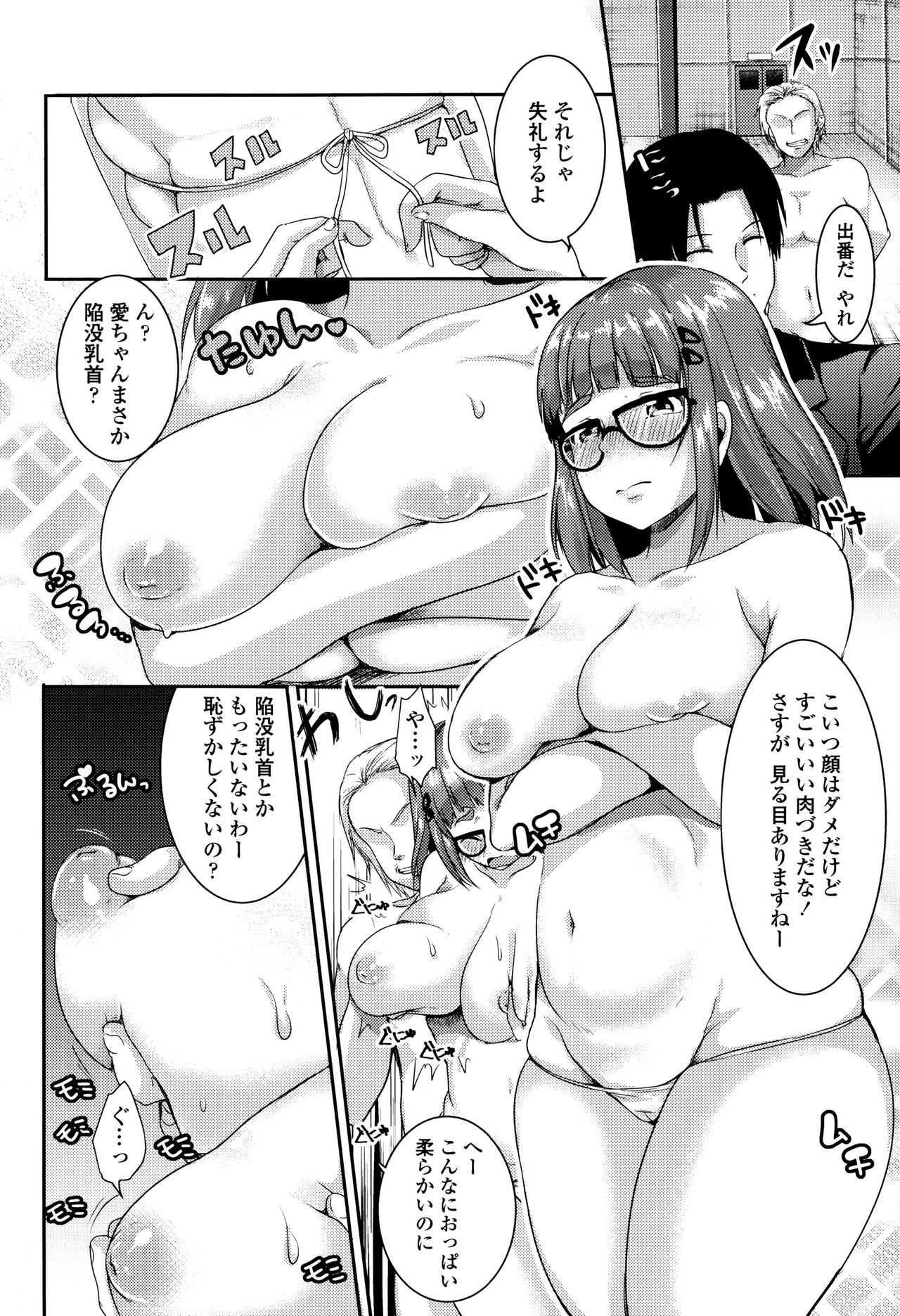 【エロ漫画】可憐だった彼女が変態鬼畜兄に快楽調教されおチ○ポ大好きな性奴隷にwww