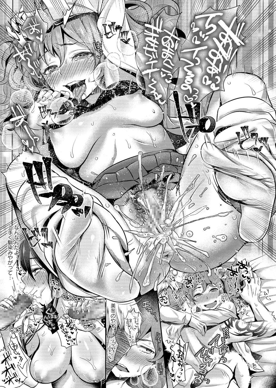 【エロ漫画】いじめっ子から救ってくれた親友…と思ってた女がとんでもねぇド鬼畜だったwww