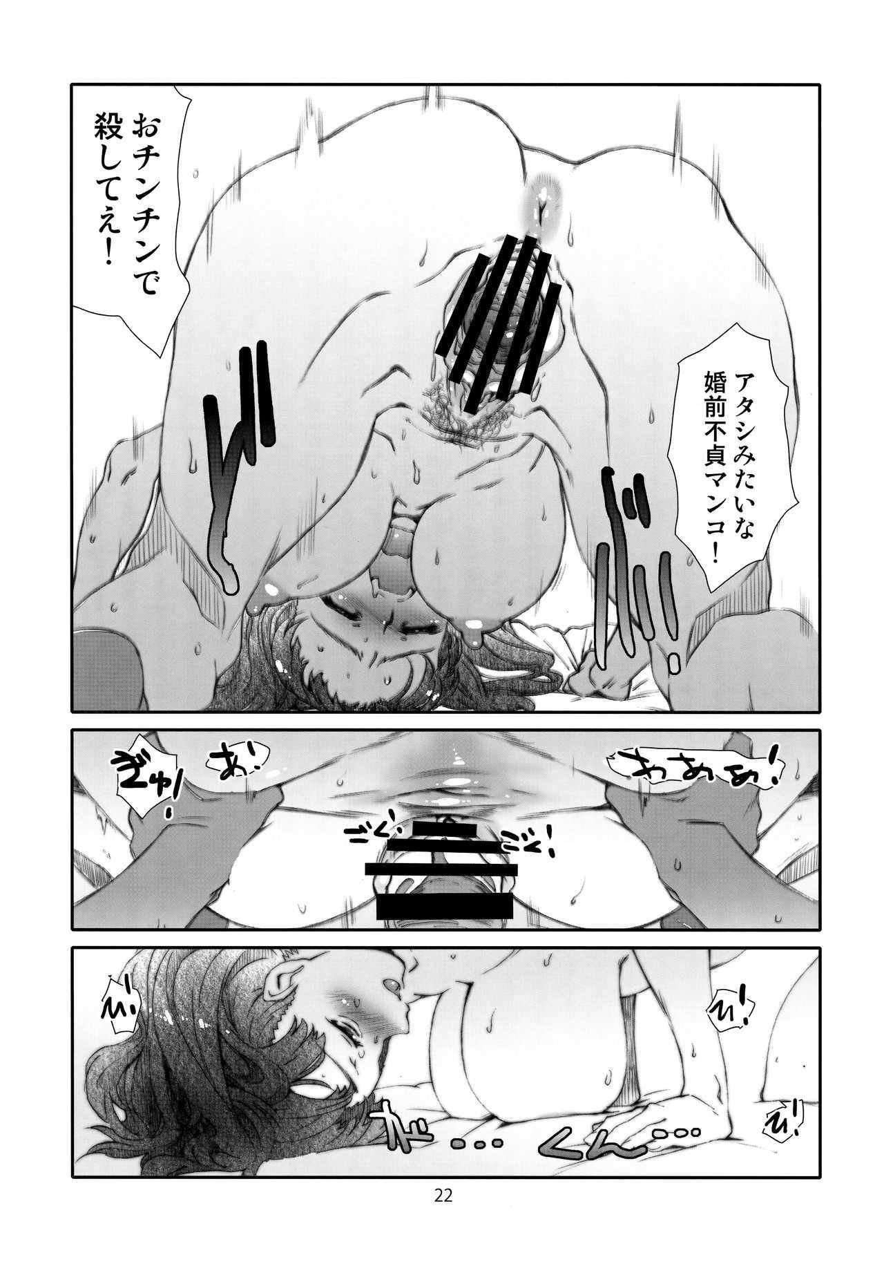 【エロ同人誌】彼氏と喧嘩した時だけ甘えてくる婚前不貞マ○コと寝取りセックスwww【オリジナル/C90】