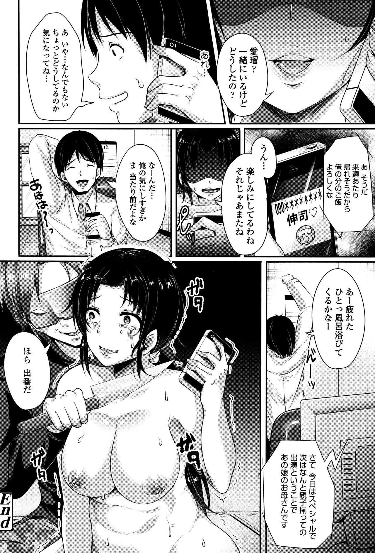 【エロ漫画】ネットで話題の誘拐犯が拉致りたてホヤホヤのJK凌辱レイプ生配信www