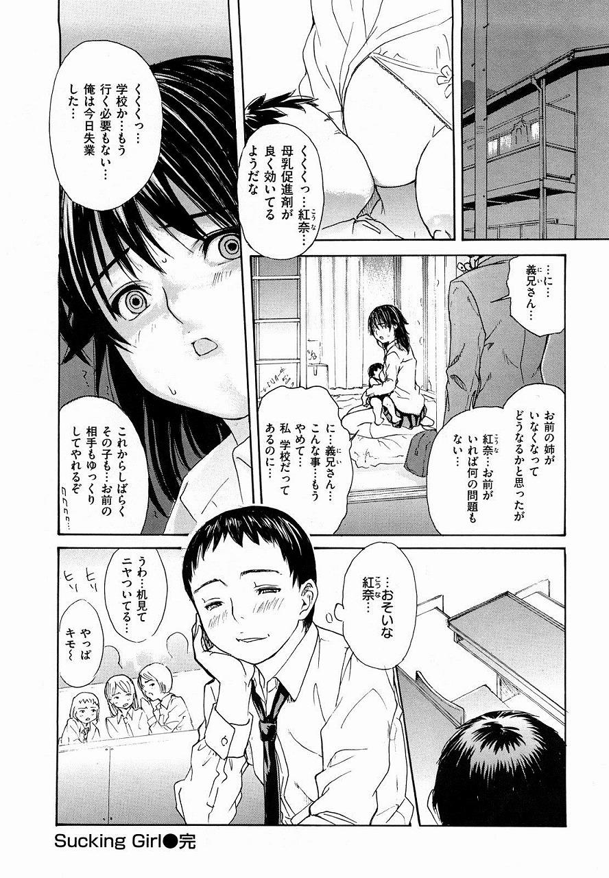 【エロ漫画】憧れだった彼女が目の前でクラスメイトに脱がされ搾汁機で母乳を吸われているwww