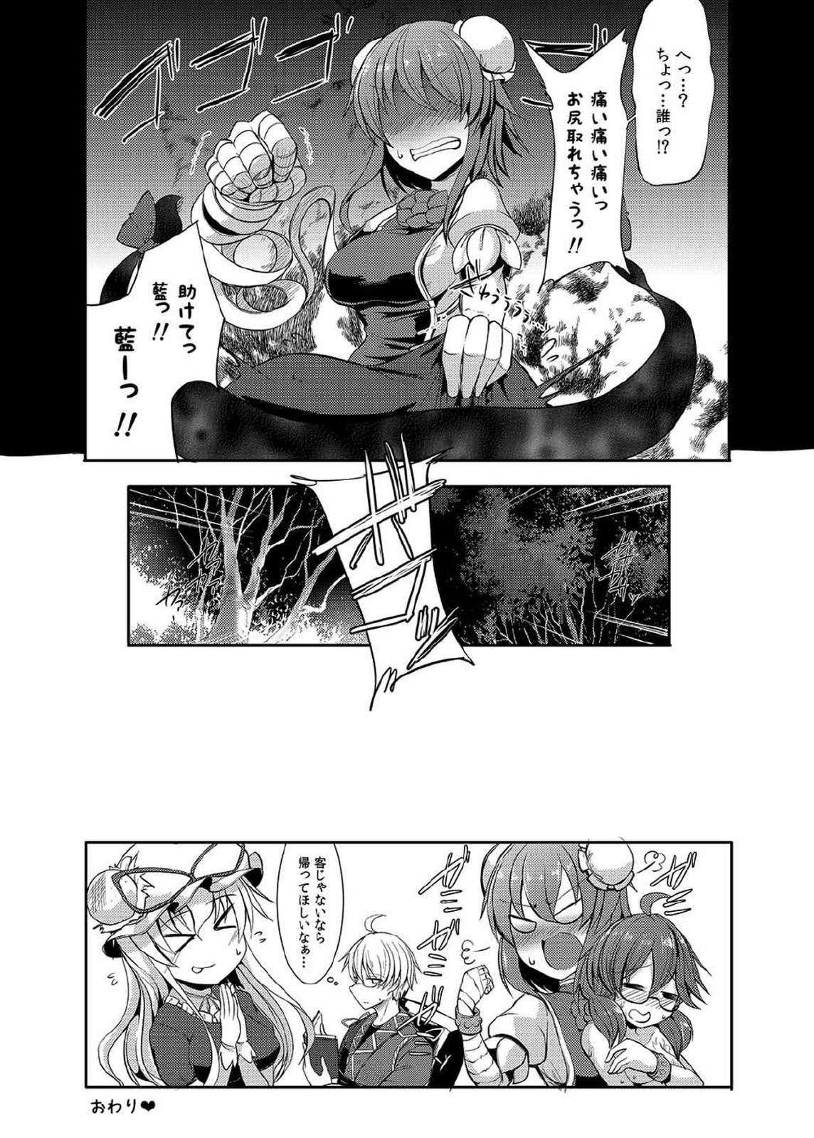 エロ 漫画 快楽責め エルフ