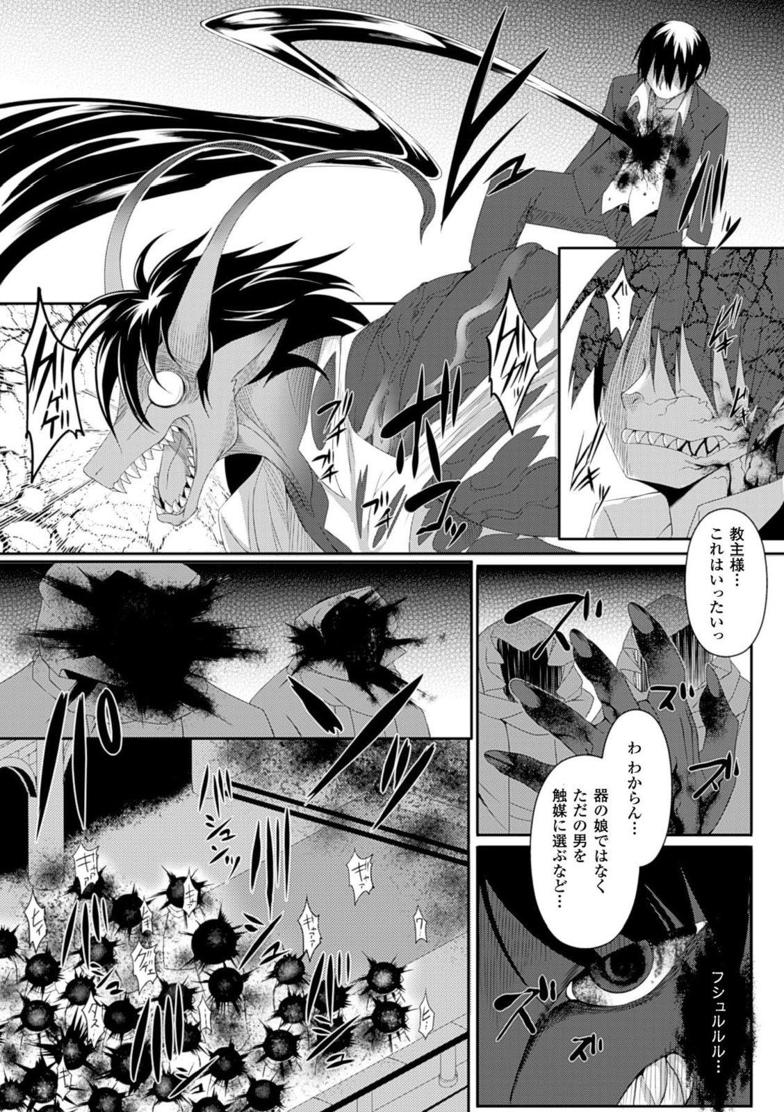 【エロ漫画】カルト教団の地下アジトで少女が儀式の生贄となり獣姦されるwww