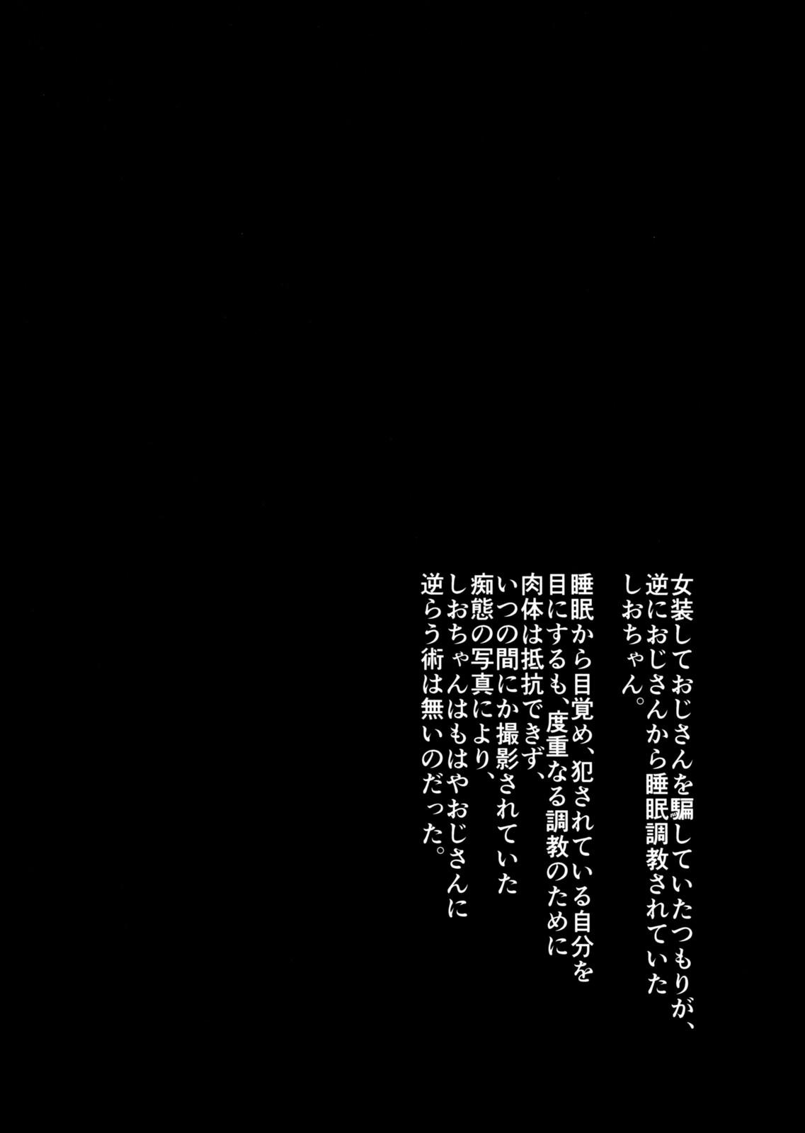 【エロ同人誌】女装少年がおじさんに公園で調教公開セックスされガチイキwww【オリジナル/ふたけっと13】