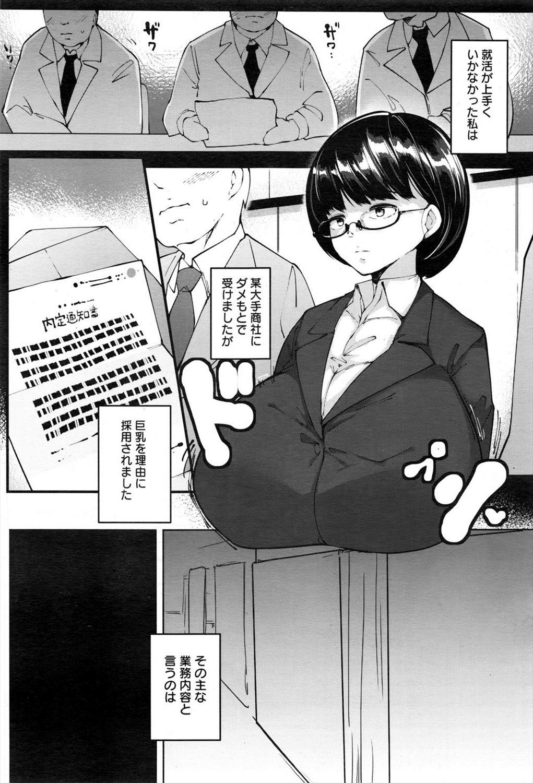 爆乳 ol エロ 漫画