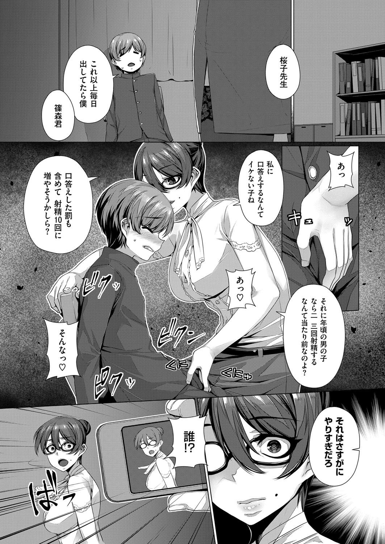 【エロ漫画】お気に入りの教え子を逆調教していた女教師の所業がバレてしまい!!?