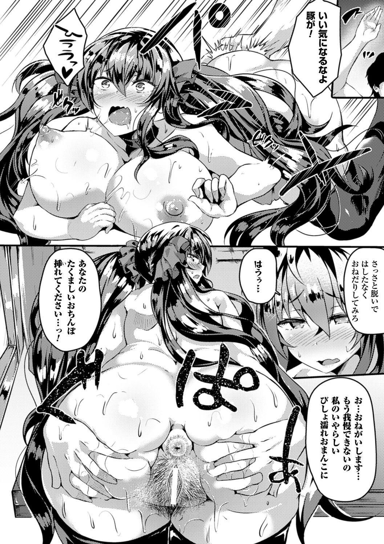 【エロ漫画】クソ生意気ないじめっ子JKを催眠アプリで雌豚へ調教www