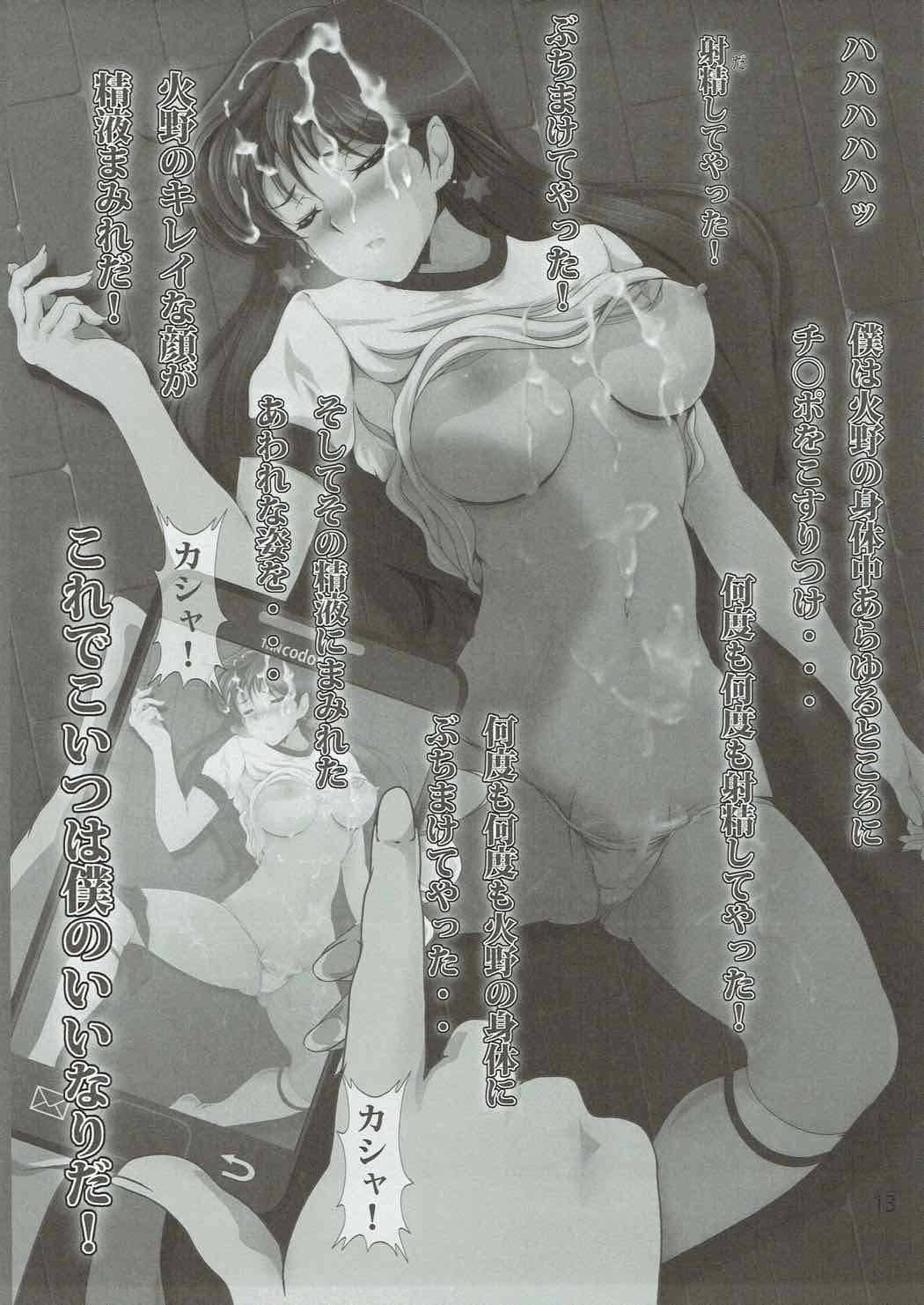 【エロ同人誌】レイに罵倒され辱めを受けた盗撮犯の男が復讐レイプを実行www【美少女戦士セーラームーン/SC2016 Summer】