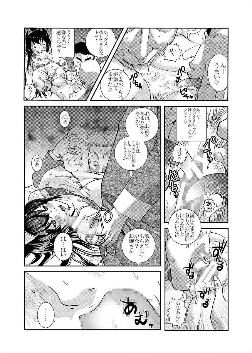 【エロ同人誌】おっとりしたぽっちゃりJDが催眠レイプで快楽に目覚めるwwww【オリジナル】