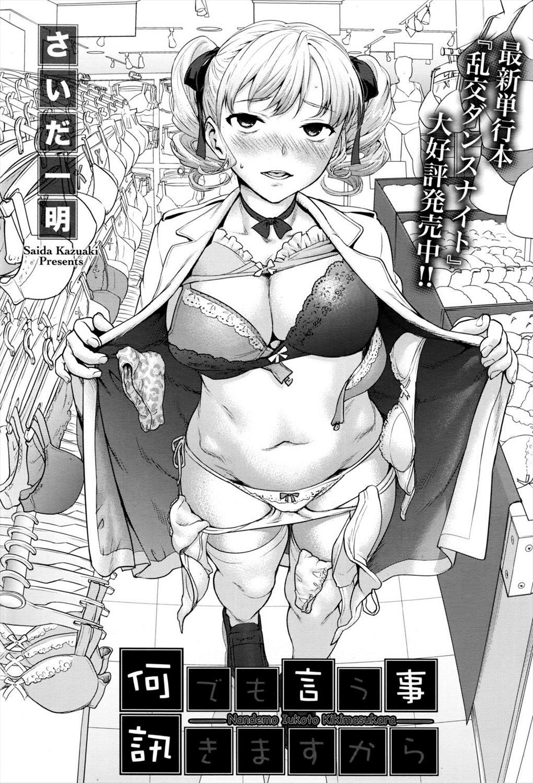 漫画 無料 ショタコン