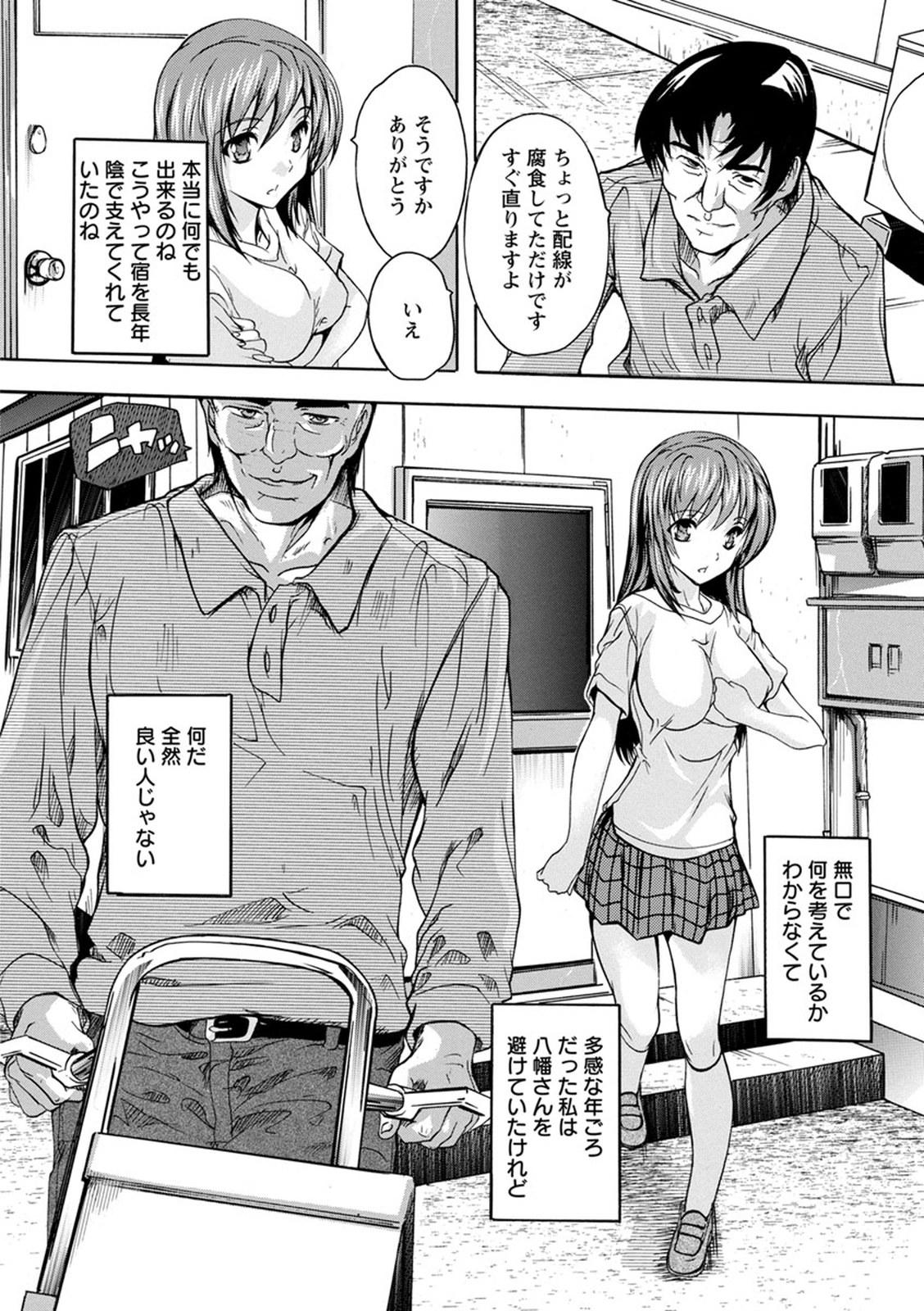 【エロ漫画】温泉宿の娘が下男に脅迫され処女を散らされたあげく妊娠wwww