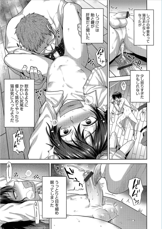 【エロ漫画】変態おじさんが美少年を拉致監禁し飼い猫として躾けるwww