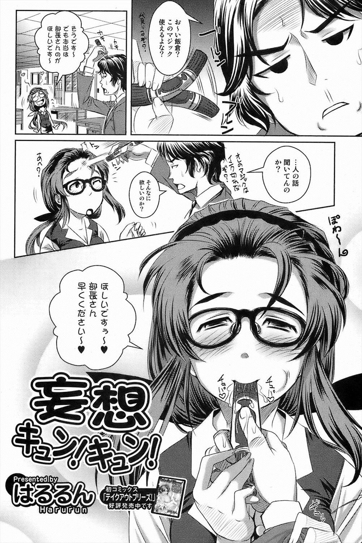 【エロ漫画】妄想癖な眼鏡っ娘OLのドスケベオナニーが止まらないwww