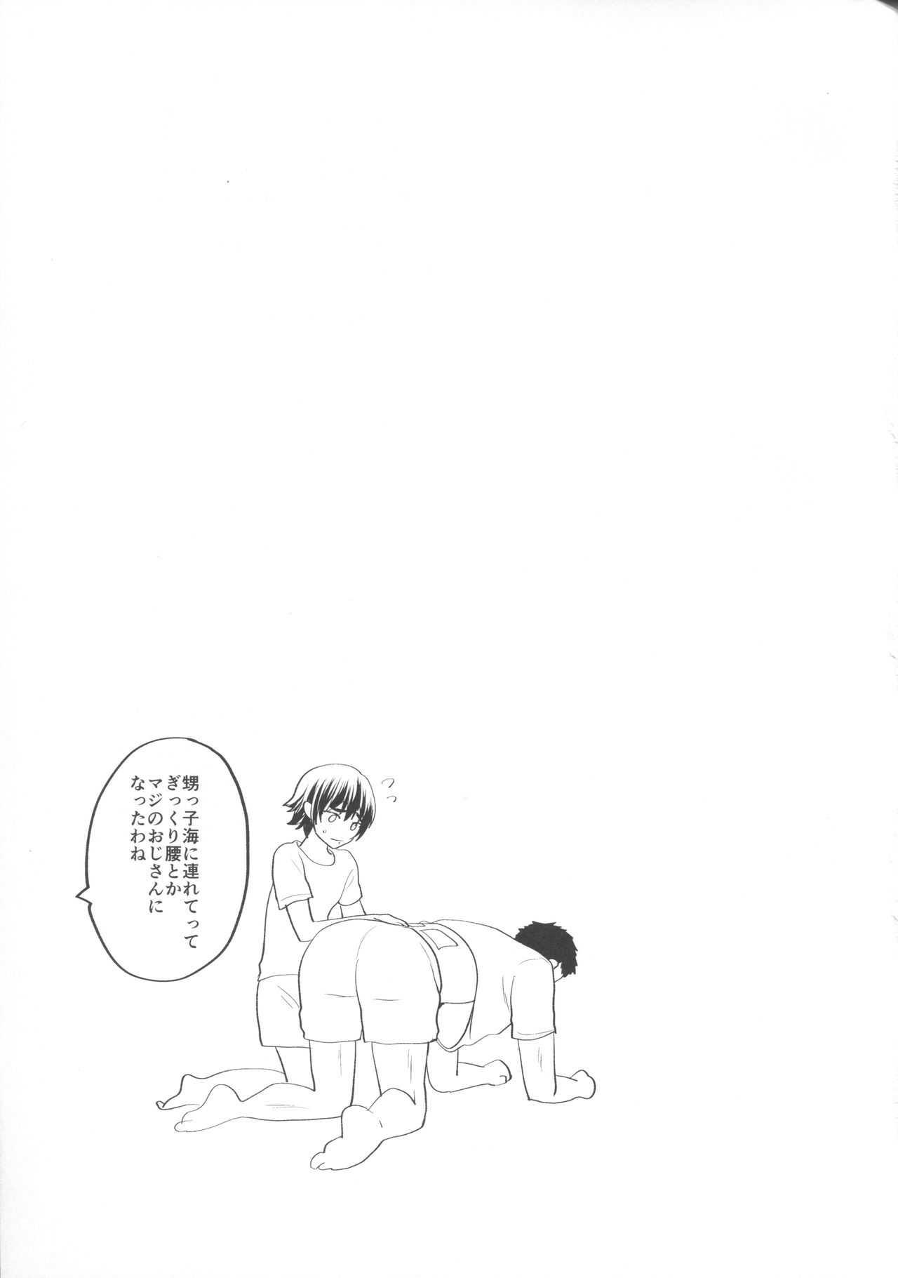 【エロ同人誌】大人しい甥っ子をエロい乳首を弄りながらアナルを責めまくるwww【オリジナル/C92】