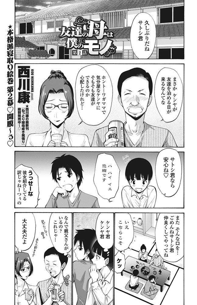 【エロ漫画】男子学生2人組がお互いの母親を寝取りレイプする遊びに大ハマりwww