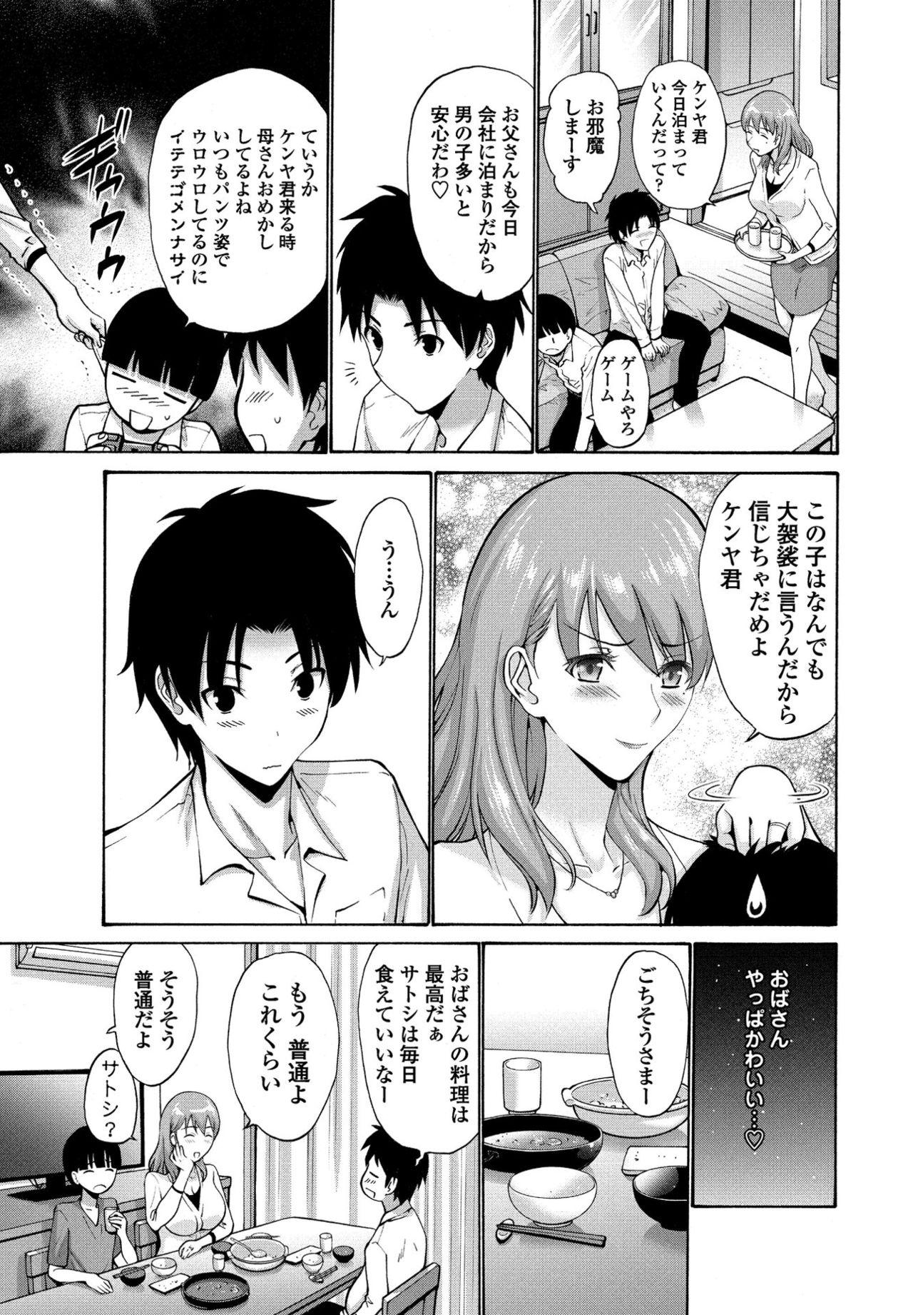 【エロ漫画】アナルは近親相姦じゃないからセーフという謎理論で母親をレイプwww