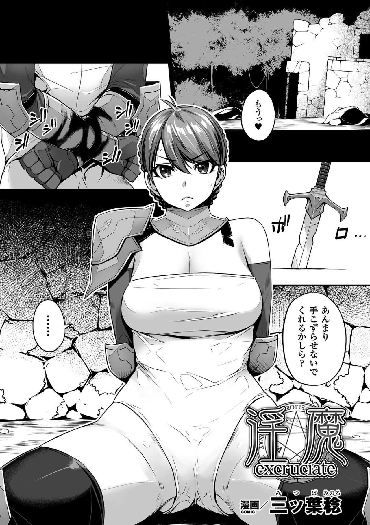 【エロ漫画】女騎士が巨乳悪魔に媚薬漬けにされた上、尻尾でレイプされるwww
