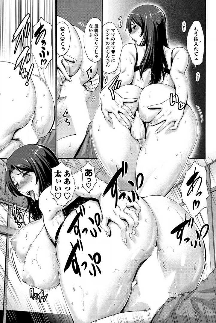 【エロ漫画】クラスメイトたちに実の母親を売り小遣い稼ぎする鬼畜息子www