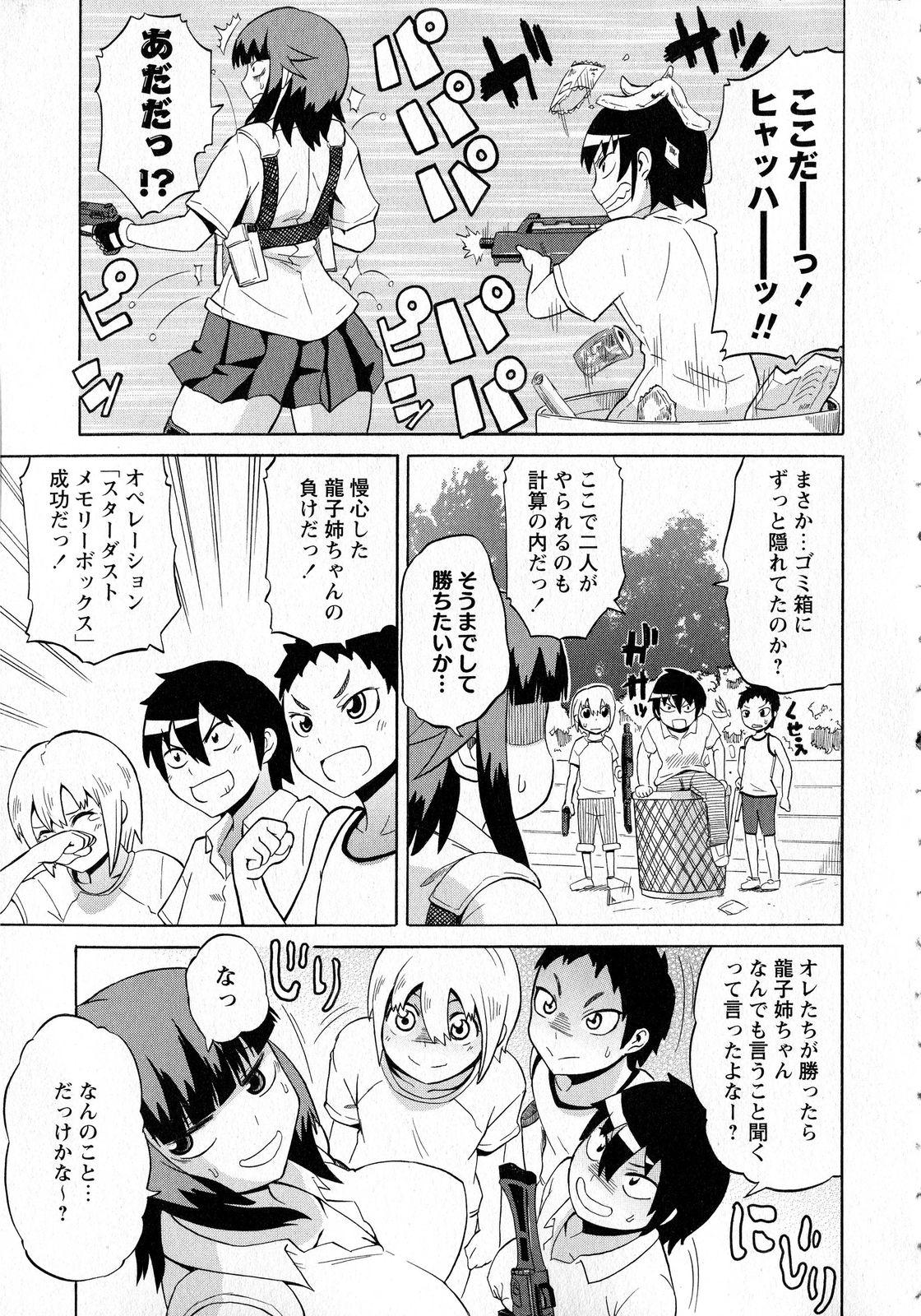 【エロ漫画】ショタたちとのサバゲーに敗北したJKが拘束されオマ○コとアナルを嬲られるwww