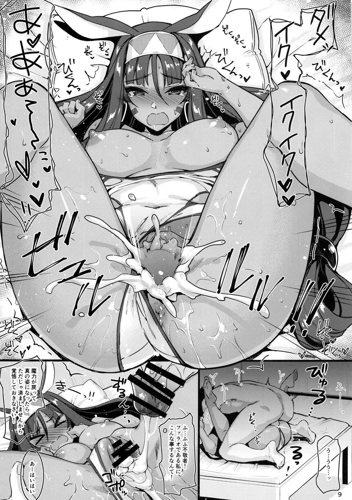 【エロ同人誌】ニトクリスちゃんが不埒者な男の性処理オナホにwww【Fate Grand Order/SC2017 Autumn】