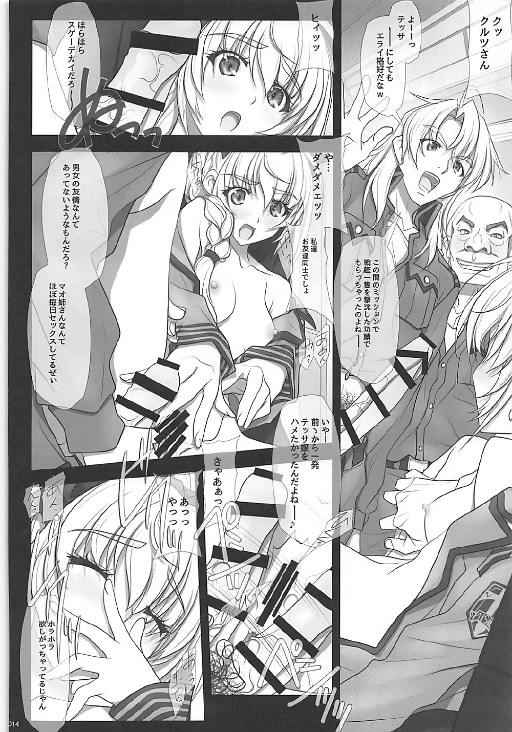 【エロ同人誌】性欲滾る隊員たちの前でオナニーするテッサ大佐www【フルメタルパニック/C92】