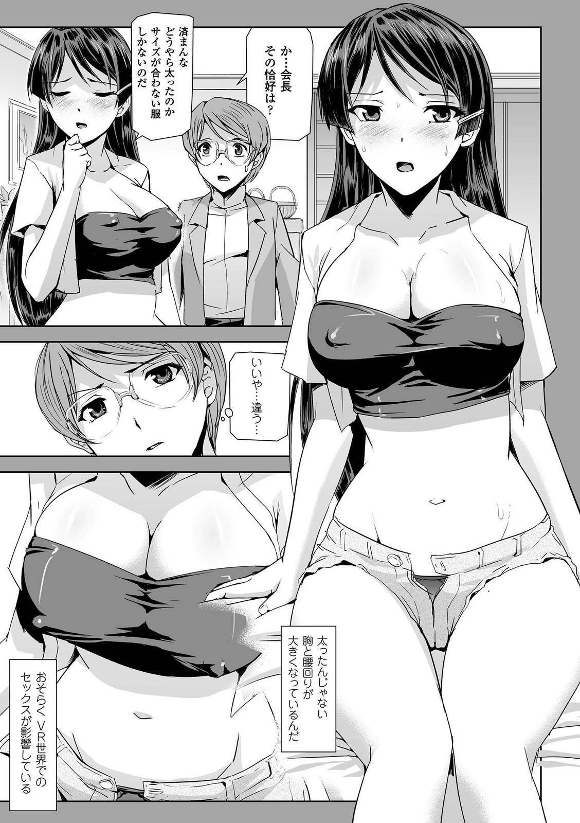 【エロ漫画】巨乳処女が裏切りに遭い醜い化け物と異種姦レイプで処女喪失www