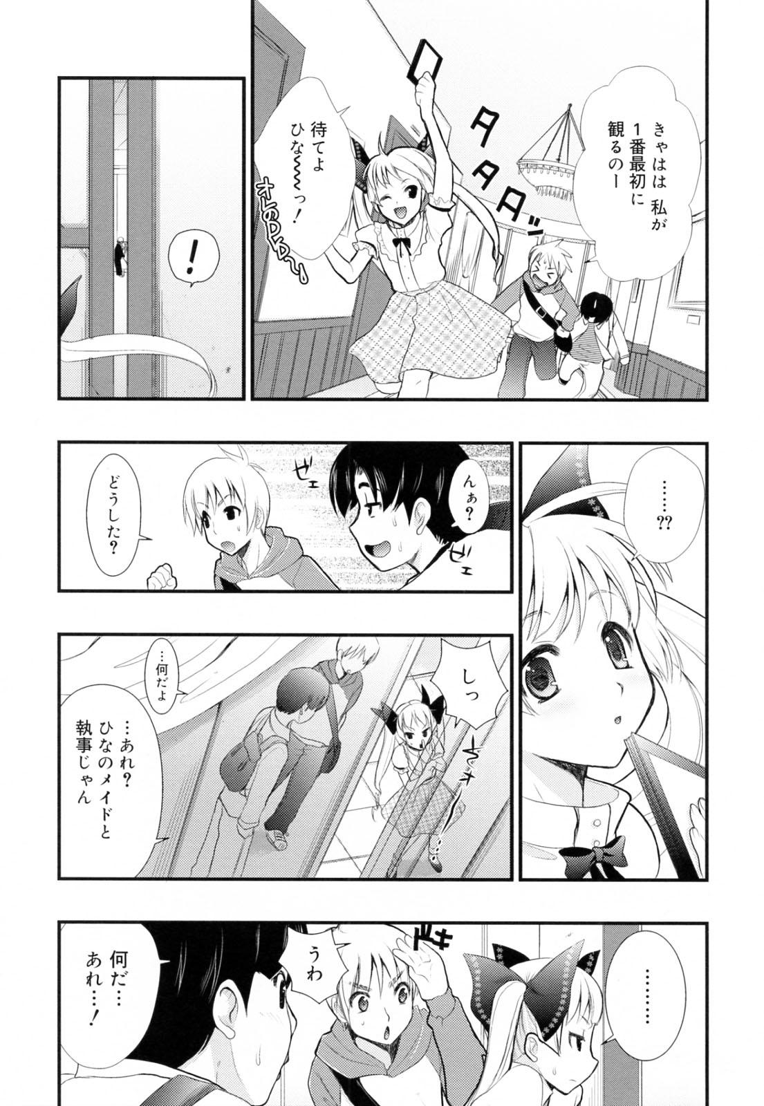 【エロ漫画】こっそり仕事中に執事と調教プレイしていた淫乱メイドをお仕置きwww