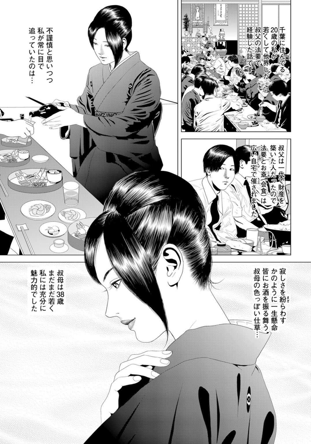【エロ漫画】喪服姿で寝乱れている未亡人の叔母を夜這いwww