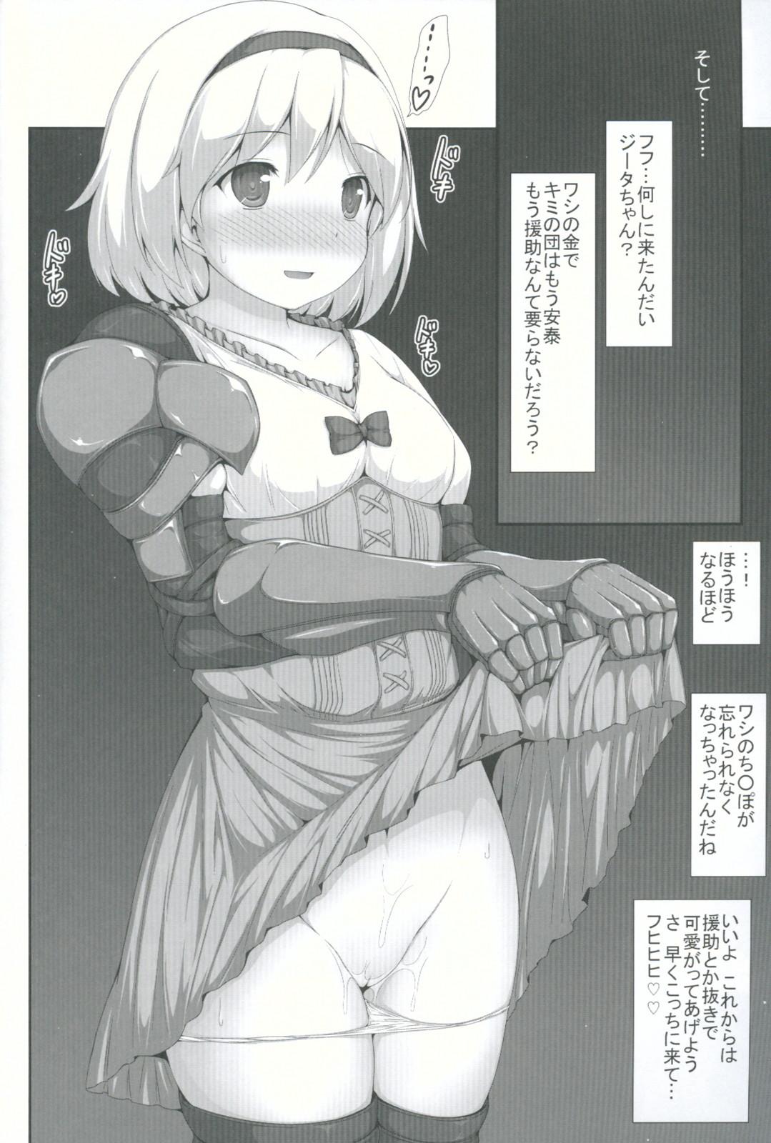 【エロ同人誌】資金難に陥ったジータがおじさん相手に売春www【グランブルーファンタジー/C91】