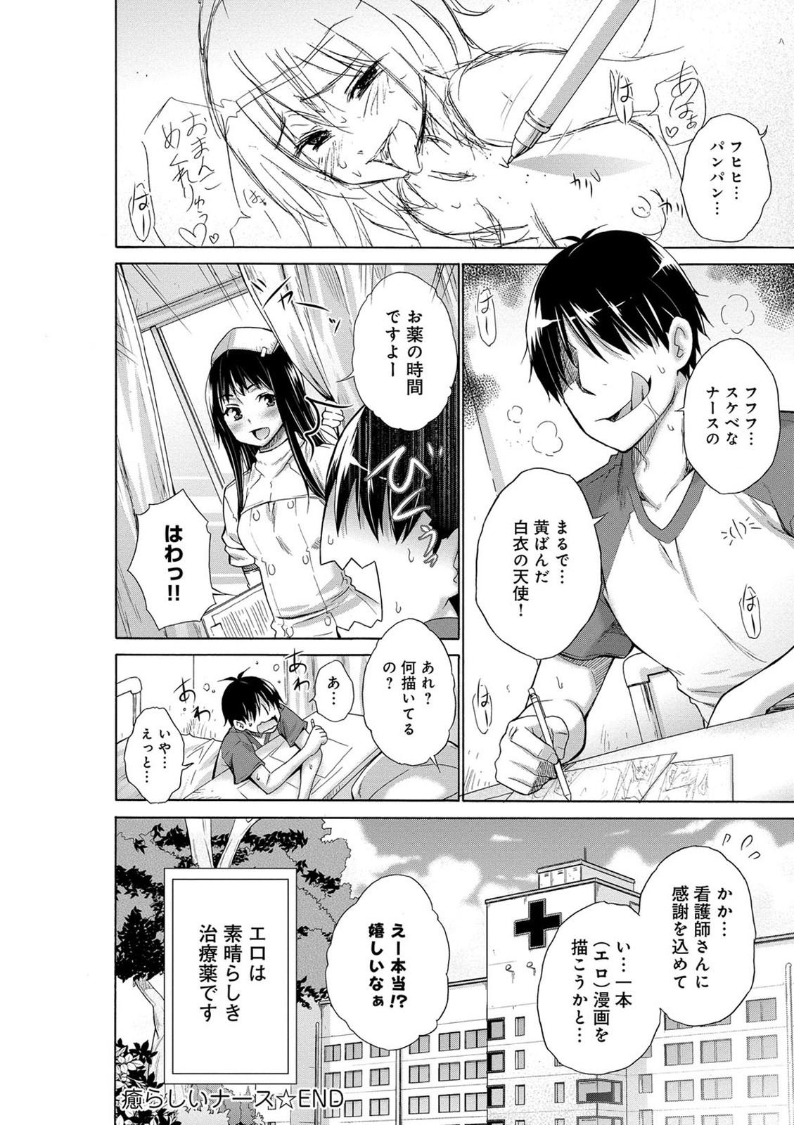 【エロ漫画】巨根の入院患者がビッチナースたちをチ○ポで手なずけハメ放題www