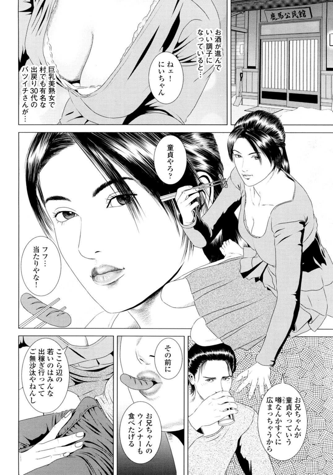【エロ漫画】美人な人妻熟女にされるがまま筆下ろしされてしまうwww