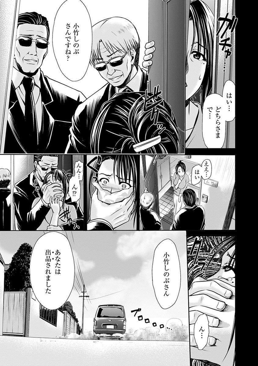 【エロ漫画】40歳バツイチ熟女が拉致され奴隷オークションに出品されることにwww