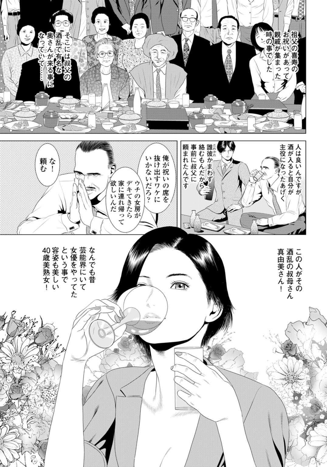 【エロ漫画】向かいのマンションでオナニーしてる女を覗き見していたら…!?