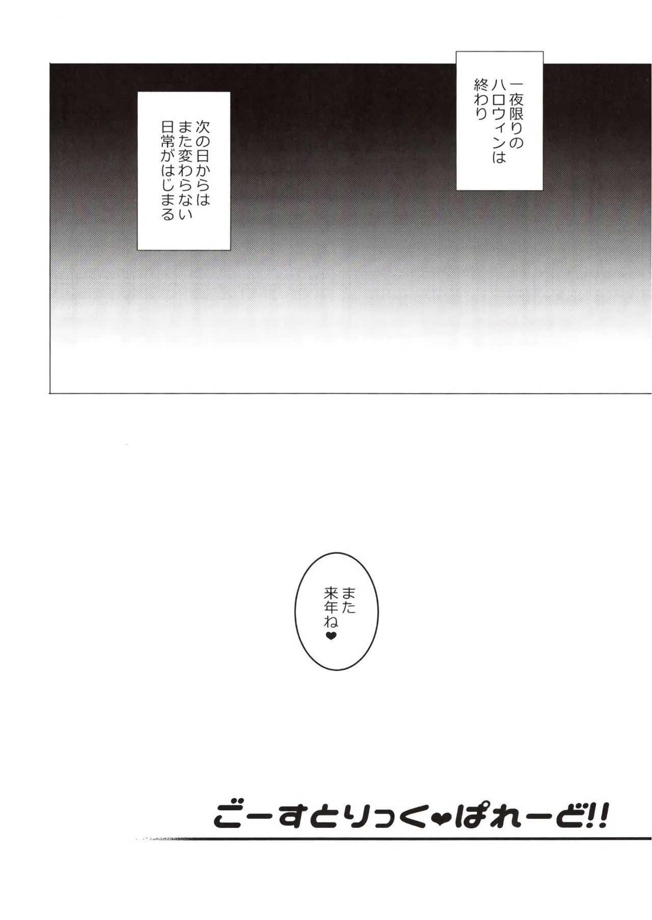 【エロ同人誌】アリスとパチュリーが子宮脱するまで犯されまくるwww【東方Project/秋季例大祭4】