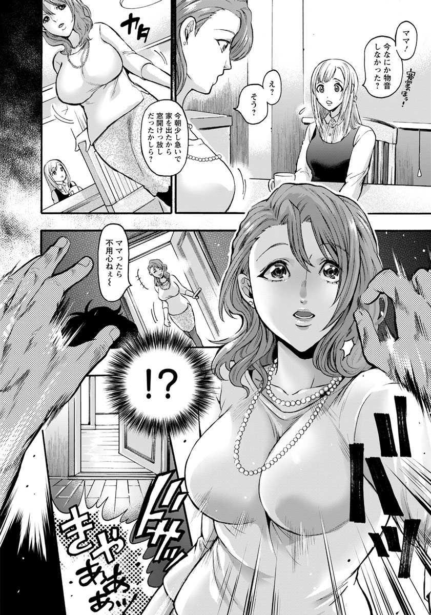 漫画 艶 エロ の