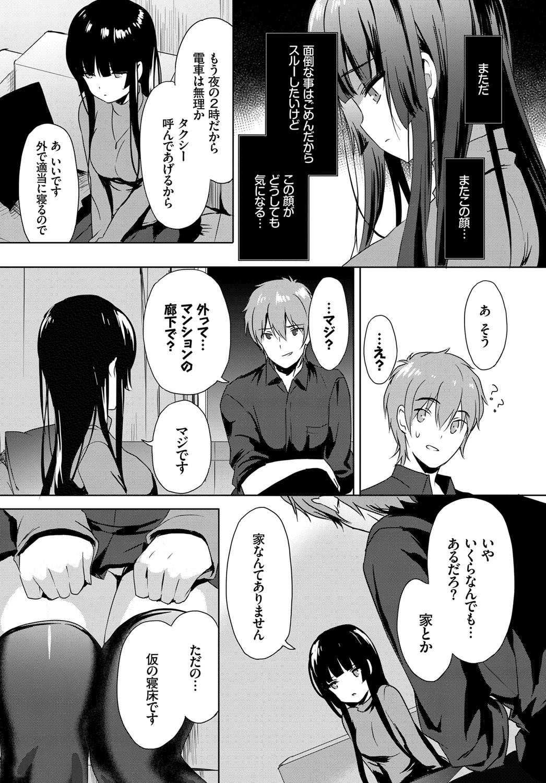 【エロ漫画】家出少女をメイドとして雇うことにした小説家が自分好みに躾けるwww