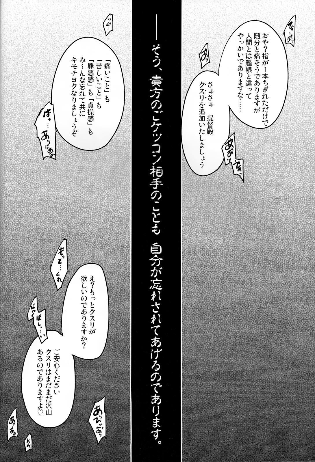 【エロ同人誌】ケッコン済の提督相手にヤンデレあきつ丸が薬を盛り逆レイプwww【艦隊これくしょん-艦これ-/C89】
