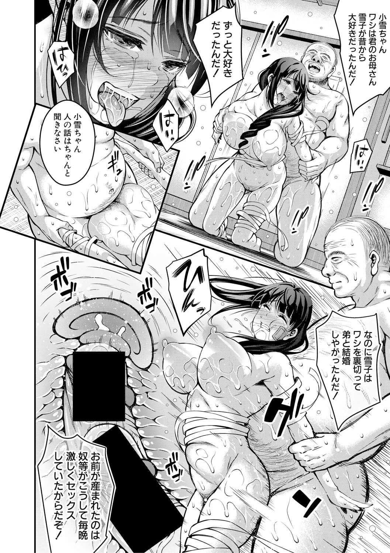 【エロ漫画】鬼畜な伯父に性的虐待を受け続けた少女に衝撃の事実が告げられるwww