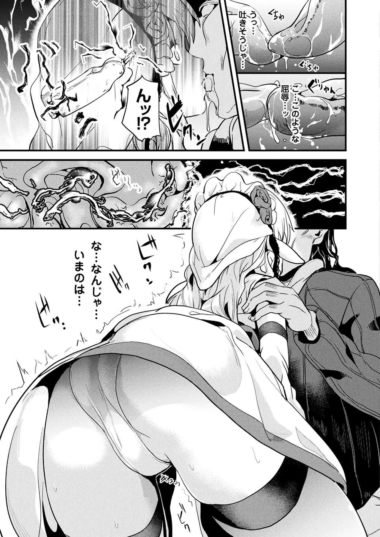 【エロ漫画】エルフの女王が人間の男たちに囚われ快楽洗脳漬けにwww